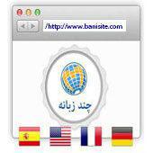 ویژگی های طراحی سایت های دو یا چند زبانه