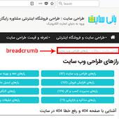 آشنایی با انواع breadcrumb و کاربرد آن در طراحی سایت