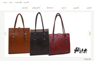 طراحی سایت فروشگاه چرم زانکو