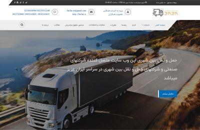 طراحی سایت باربری 3m3m