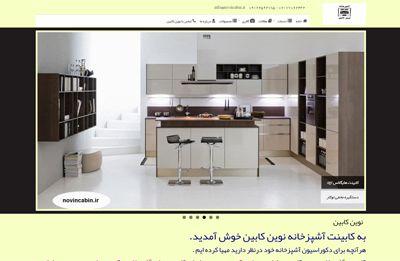 طراحی سایت شرکت کابینت سازی نوین کابین