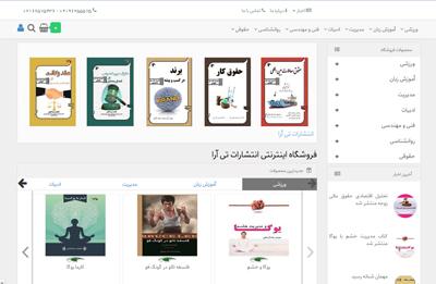 طراحی سایت فروشگاهی تی آر استور