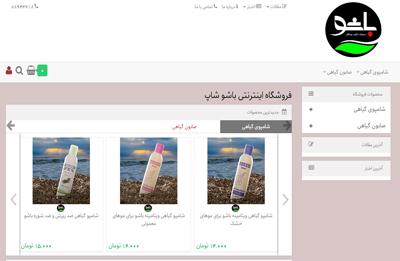 طراحی سایت فروشگاهی باشو