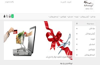 طراحی سایت فروشگاهی بازار خواف