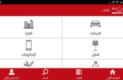 طراحی اپلیکیشن اندروید فروشگاه علاءالدین