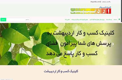 طراحی سایت شرکت مشاوره کسب و کار