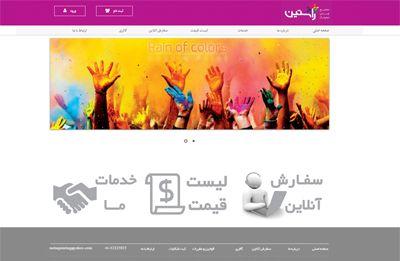 طراحی سایت شرکت راستین پرینت