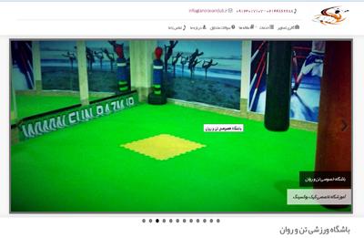 طراحی سایت باشگاه رزمی  تن و روان