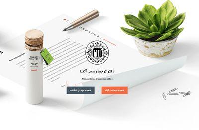 طراحی سایت شرکت دارالترجمه رسمی آتنا