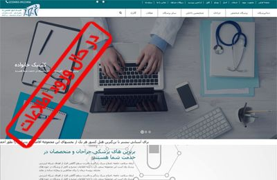 نمونه کار طراحی سایت پزشکی کلینیک خانواده