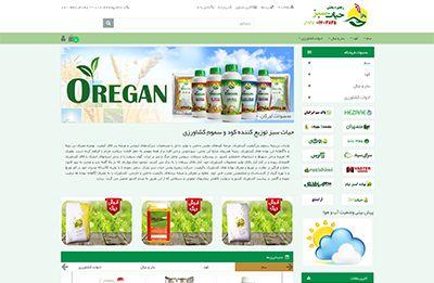 طراحی سایت فروشگاه سموم کشاورزی حیات