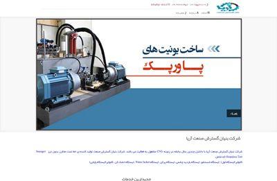 نمونه کار طراحی سایت شرکت تست مخازن آریا