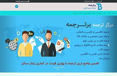 طراحی سایت ترجمه آنلاین برترجمه