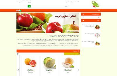 طراحی فروشگاه اینترنتی میوه و سبزی