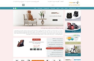طراحی سایت فروشگاه ورزشی ایران سی نت