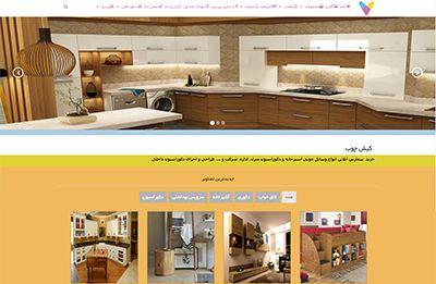 طراحی سایت محصولات چوب