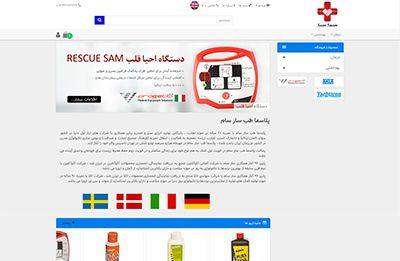 طراحی فروشگاه پلاسما طب سار سام