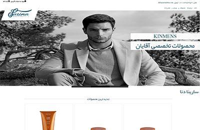 طراحی سایت محصولات آرایشی و بهداشتی