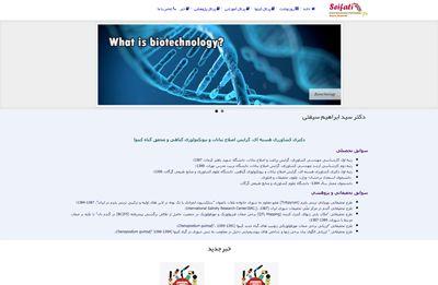 طراحی سایت شخصی دکتر سیفتی