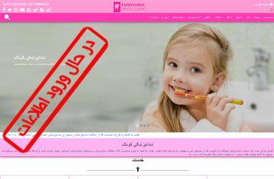 طراحی سایت پزشکی دکتر احمدی