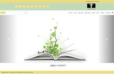 نمونه کار طراحی سایت انتشارات نیلوفر