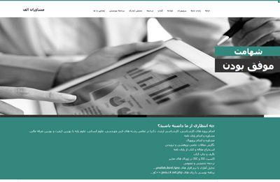 طراحی سایت مشاوران الف