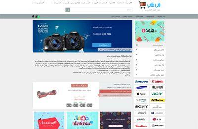 طراحی سایت فروشگاهی بانی تم