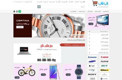 طراحی سایت فروشگاهی بانی شاپ