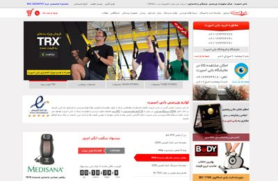 طراحی سایت فروشگاه ورزشی آتی اسپرت
