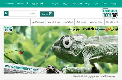 طراحی سایت فروشگاه دوربین مداربسته چاوش