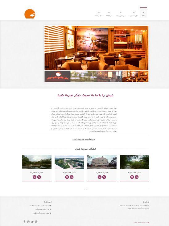 طراحی سایت هتل فلامینگو