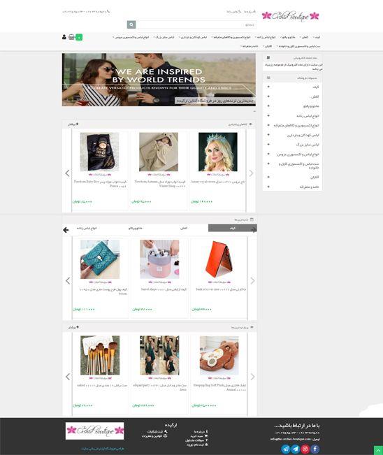 طراحی سایت فروشگاه پوشاک ارکیده