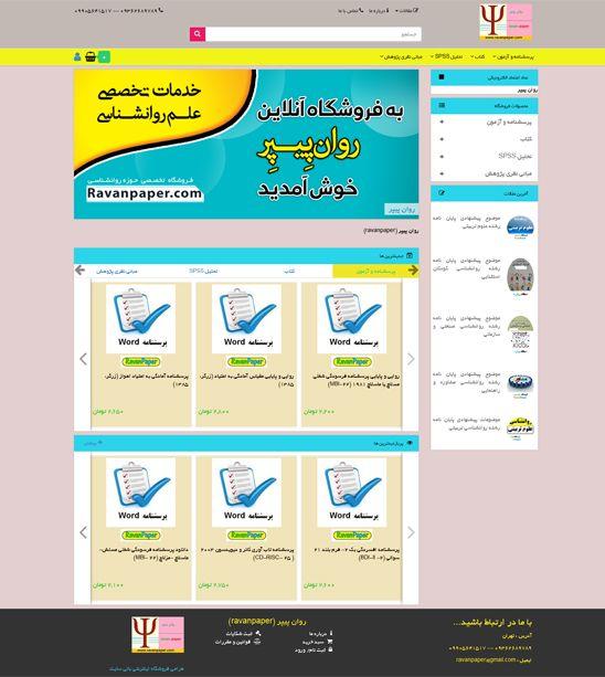 طراحی سایت فروشگاه فایل روان پیپر