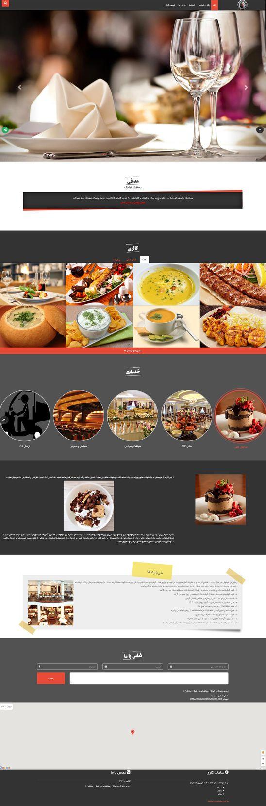 طراحی سایت رستوران می خوش