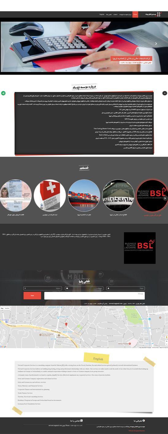 طراحی سایت شرکت بین المللی مشاوره مالی نیوساد