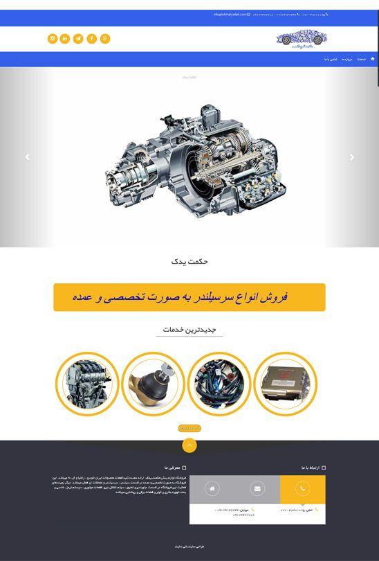 طراحی سایت شرکت لوازم یدکی حکمت