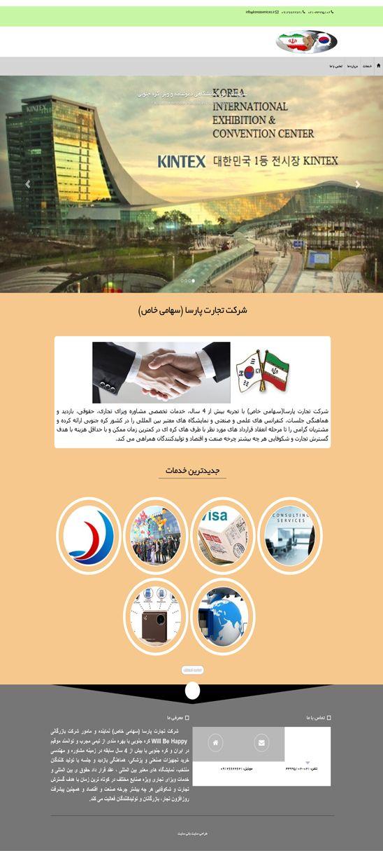 طراحی سایت شرکت تجارت پارسا