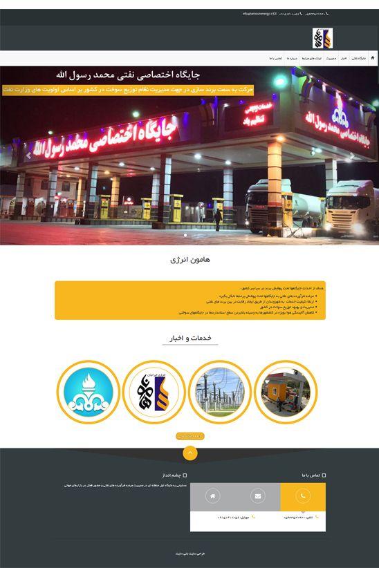 طراحی سایت شرکت نفتی  هامون انرژی