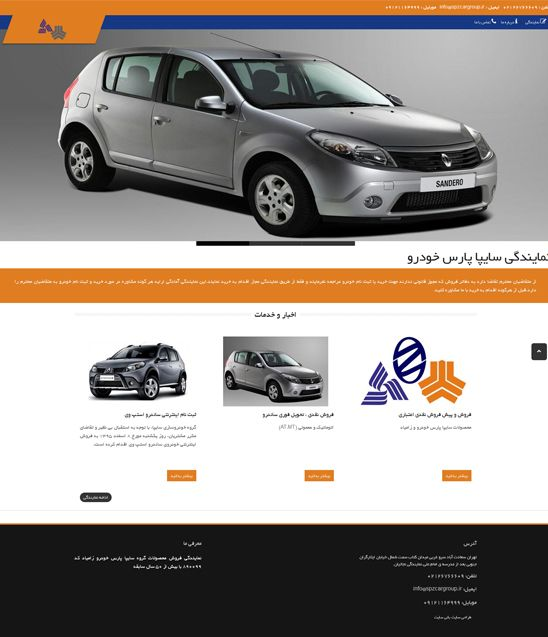 طراحی سایت نمایندگی پارس خودرو