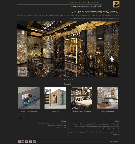 طراحی سایت دکوراسیون گروه فارسی بُر