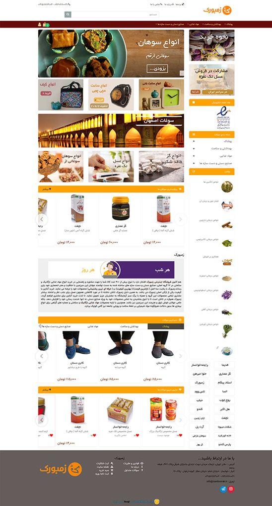 طراحی سایت فروشگاهی زمبورک