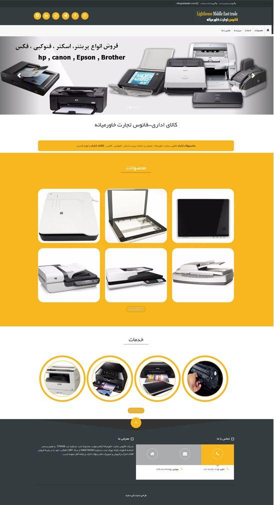 طراحی سایت شرکت کامپیوتری خاورمیانه