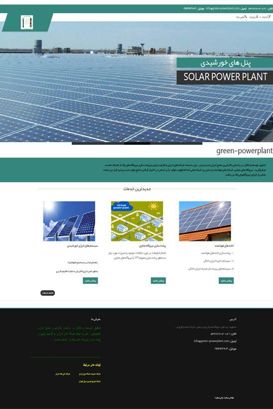 طراحی سایت نیروگاه پارس جنوبی