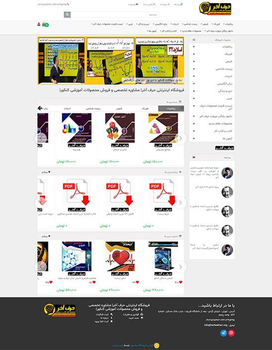 طراحی سایت فروشگاهی حرف آخر