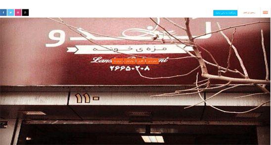 طراحی سایت رستوران لندو