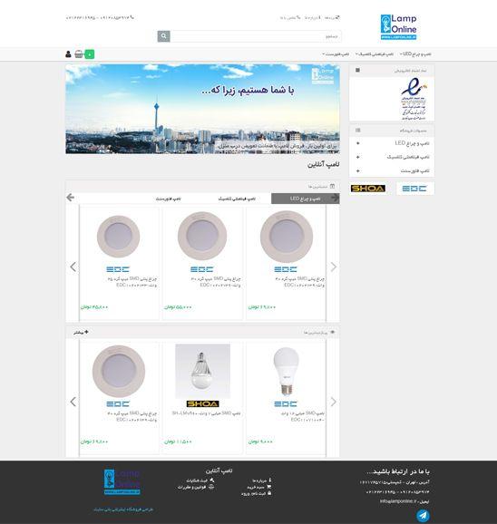 طراحی سایت فروشگاهی لامپ آنلاین