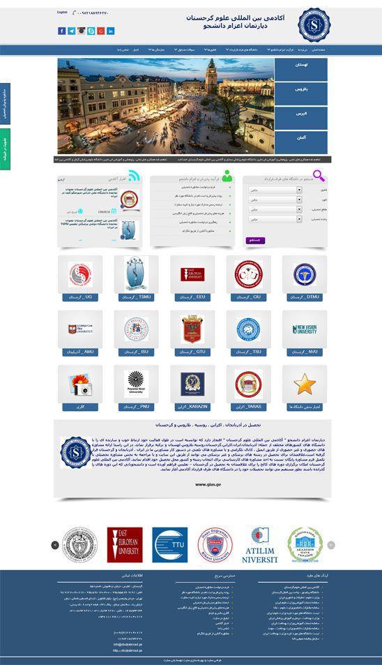 طراحی سایت آکادمی بین المللی علوم گرجستان