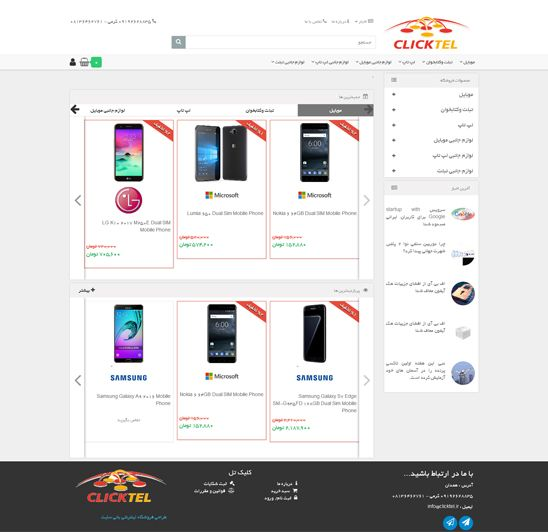 طراحی سایت فروشگاه لوازم دیجیتال کلیک