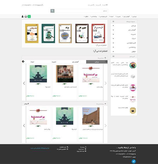 طراحی سایت فروشگاهی انتشارات  تی آرا