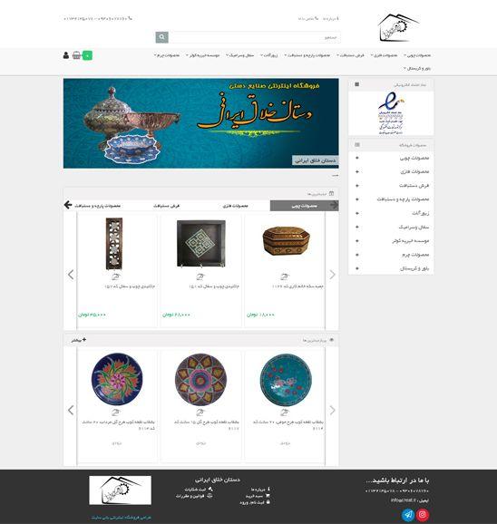 طراحی سایت فروشگاهی دستان خلاق
